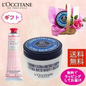 ロクシタン L'OCCITANE シアリッチボディクリーム 200ml&NEWローズハンドクリーム30ml  ギフトセット プレゼント