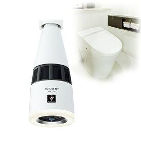 IG-KTA20-W シャープ プラズマクラスターイオン発生機 (トイレ用)高濃度プラズマクラスター25000を搭載