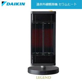 ERFT11WS-H ダイキン 遠赤外線ストーブ ダークグレー DAIKIN セラムヒート