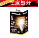 [在庫処分]パナソニック LED電球 E17口金 小形電球60形相当 電球色相当 小型電球・全方向タイプ LDA8L-G-E17/Z60/S/W