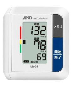 UB-351 A&D 手首式血圧計