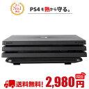 【6月分予約受付中!!】PS3/PS4 Slim/Pro対応【 超静音ファン8基搭載 】横置き用冷却パッド 冷却ファン スタンドクー…