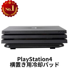 PS3/PS4 Slim/Pro対応【 超静音ファン8基搭載 】横置き用冷却パッド 冷却ファン スタンドクーラー 滑り止め高品質ゴムマット付 プレステ PlayStation スリム プロ(メーカー保証:12ヵ月)
