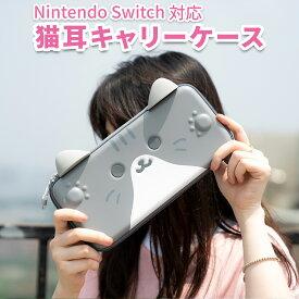 【女の子人気】【あす楽】Nintendo Switch 対応 猫耳 ハードケース スイッチ ケース 耐衝撃 収納バッグ キャリングケース 撥水表面 ゲーム 10枚収納 全面保護