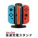 【圧倒的高評価レビュー!!】【送料無料】Nintendo Switch ジョイコン急速充電スタンド 充電スタンド switch 充電 充電…