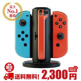 Nintendo Switch ジョイコン急速充電スタンド 充電スタンド switch 充電 充電器 充電 Joy-Con joy−con【1年保証】充電器スタンド スイッチ コントローラー チャージャー スイッチ充電 4台同時充電可能 充電ドック コンパクト 軽量