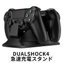 \予約受付中/DUALSHOCK4 急速充電スタンド PS4 ワイヤレスコントローラー スナップダウン設計 (メーカー保証1年間)