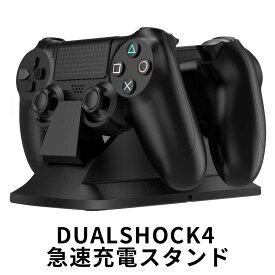 DUALSHOCK4 急速充電スタンド PS4 ワイヤレスコントローラー スナップダウン設計 (メーカー保証1年間)