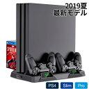 【圧倒的な高評価レビュー!!】PS4 Slim/Pro用 縦置き マルチスタンド 冷却ファン機能付き コントローラー急速充電対応…