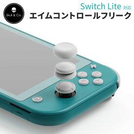 【 エイム力向上 】Skull & Co. 正規販売店 Switch Lite用 エイムコントロールフリーク アシストキャップ スティック エイム アシスト キャップ スティックカバー(カラー:ライトグレー)