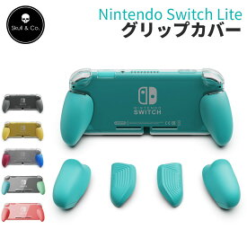 \予約受付中/Skull&Co. Switch Lite グリップカバー スイッチ ライト グリップ ケース スイッチライト Grip Case カバー