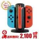 【予約受付中】Nintendo Switch ジョイコン急速充電スタンド 充電スタンド switch 充電 充電器 充電 Joy-Con joy−con…