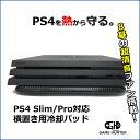 SONY PS3/PS4 Slim/Pro対応【 超静音ファン8基搭載 】横置き用冷却パッド スタンドクーラー 滑り止め高品質ゴムマット付 プレステ PlayStation スリム プロ(メーカー保証:12ヵ月)