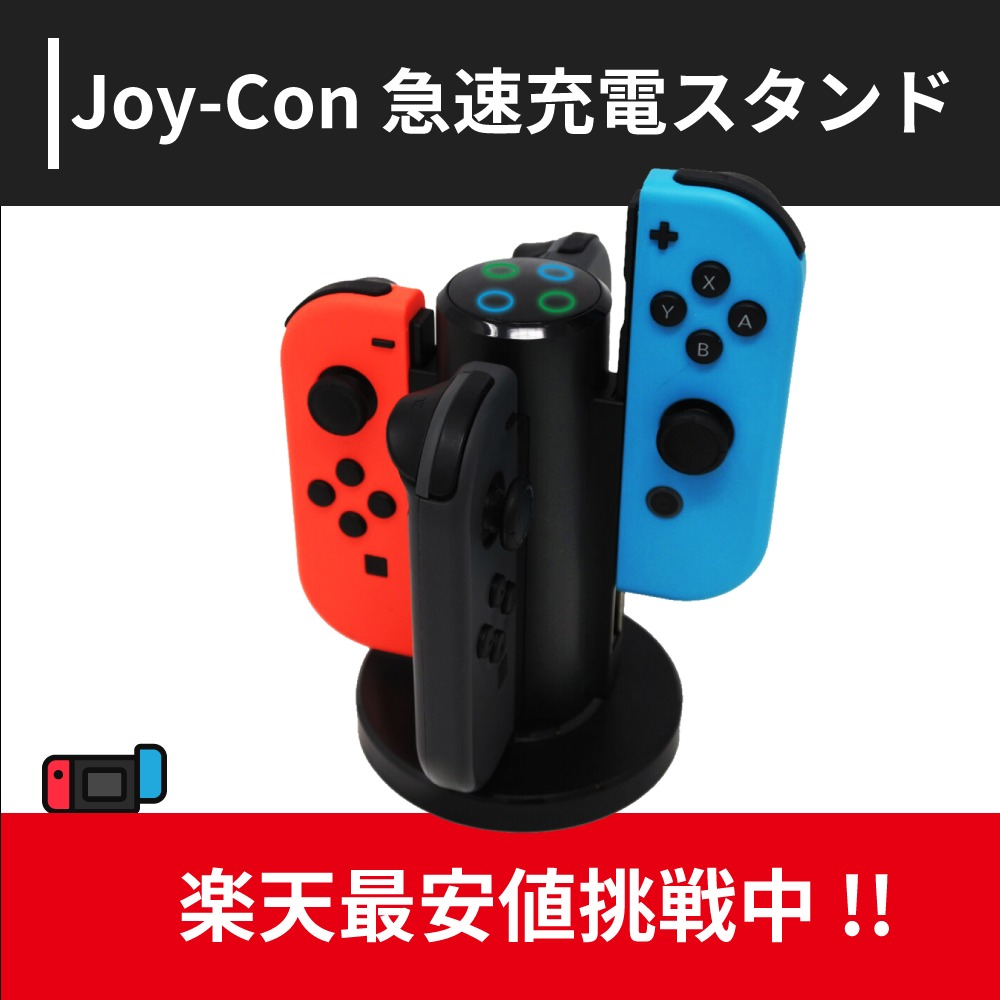 【予約受付中】【送料無料】Nintendo Switch ジョイコン急速充電スタンド 充電スタンド switch 充電 充電器 nintendo switch 充電 Joy-Con joy−con