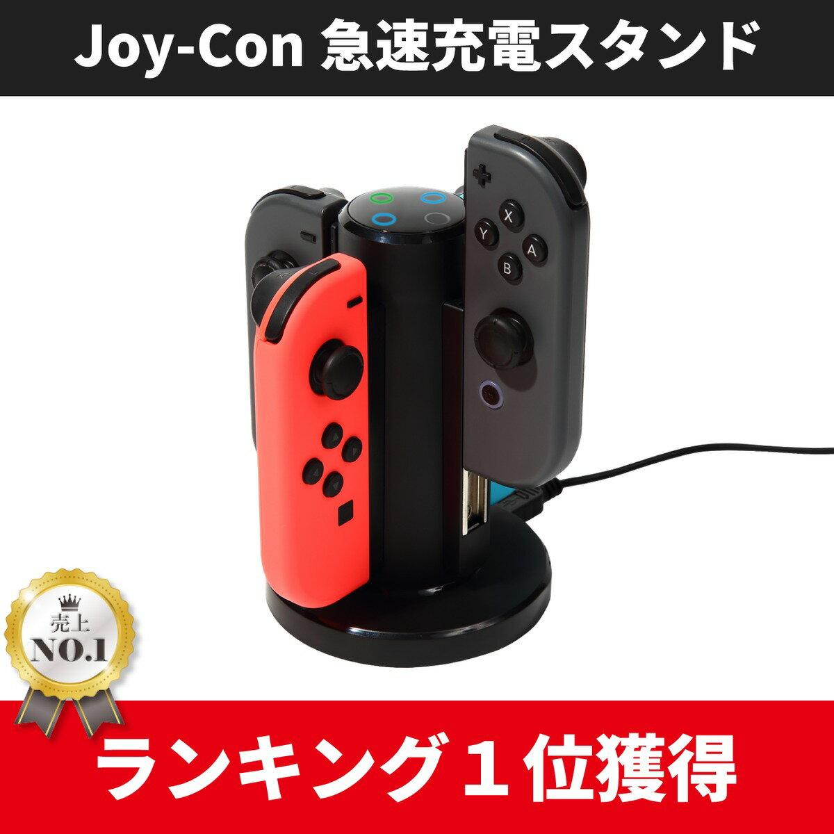 【残りわずか】【送料無料】Nintendo Switch ジョイコン急速充電スタンド 充電スタンド switch 充電 充電器 nintendo switch 充電 Joy-Con joy−con