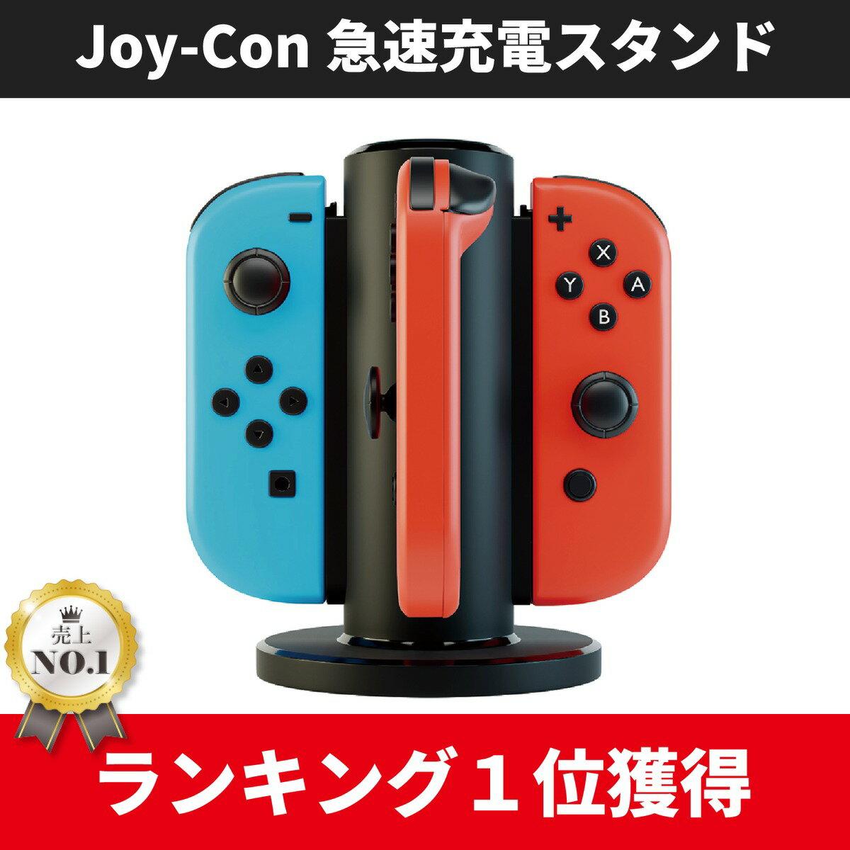 【送料無料】Nintendo Switch ジョイコン急速充電スタンド 充電スタンド switch 充電 充電器 nintendo switch 充電 Joy-Con joy−con【1年保証】