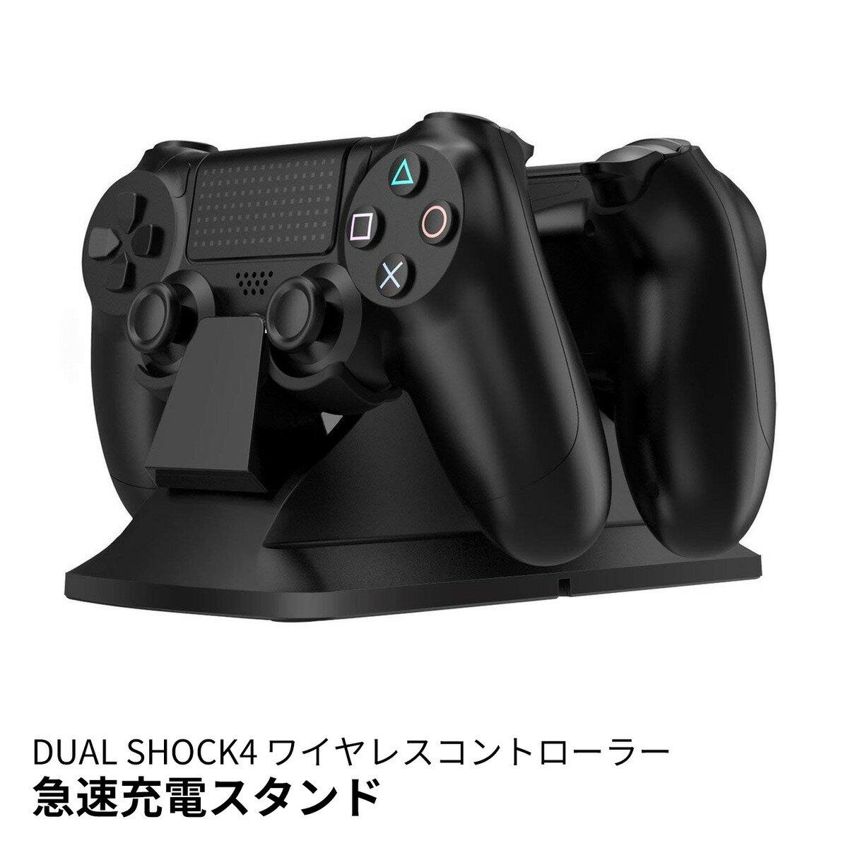 【新発売】PS4 DUAL SHOCK4 ワイヤレスコントローラー 急速充電スタンド