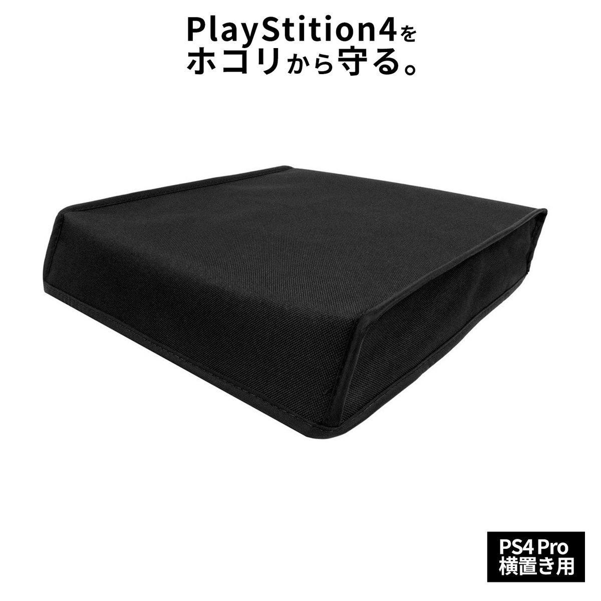 PS4 Pro専用 横置き プレミアムナイロンダストカバー ホコリ カバー 防水加工