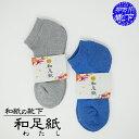 ◆和足紙(わたし)◆和紙靴下 男性用/ブルー・グレー 女性用/ピンク・グレー 和紙 靴下 ソックス クールビズ ウォーキ…