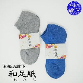 ◆和足紙(わたし)◆和紙靴下 男性用/ブルー・グレー 女性用/ピンク・グレー 和紙 靴下 ソックス クールビズ ウォーキング パイル 速乾 清涼 メッシュ