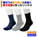 『寒がり靴下職人が作ったソックス』先丸タイプ 22-24cm 25-27cm メンズ レディース 男性 女性 暖かい ウール 靴下 冷…