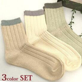 送料無料 オーガニックコットン ソックス 3色セット綿混 レディース 靴下 抗菌防臭 吸水速乾 オールシーズンソックス(くつした 女性 おしゃれ くつ下 母の日 プレゼント かわいい ショート 通販 ナチュラル) 02P02Aug20