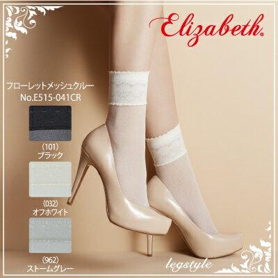 【エリザベス】【Elizabeth】フローレットメッシュクルー【結婚式・パーティ】【柄タイツ・柄ストッキング】【レッグスタイル】【legstyle】【10P03Dec16】【FUKU】