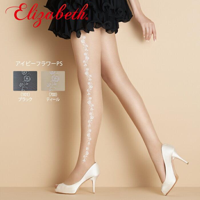 【エリザベス】【Elizabeth】アイビーフラワーPS【レッグスタイル】【legstyle】【10P03Dec16】【FUKU】