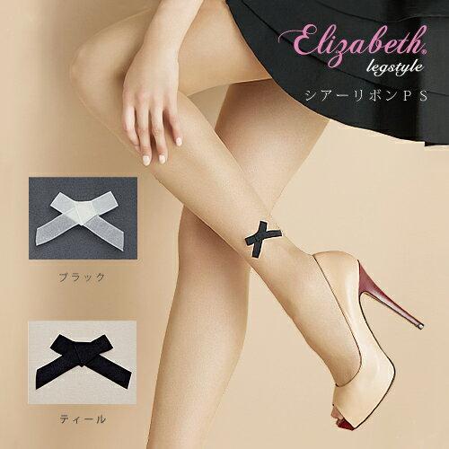 【エリザベス】【Elizabeth】シアーリボンPS/ストッキング【結婚式】【二次会】【パーティー】【ウェディング】【ワンポイント柄】【上品】【ストッキング】【日本製】【工場直営】【レッグスタイル】【legstyle】【10P03Dec16】【FUKU】