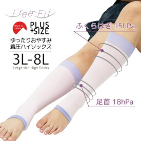 【メール便2足まで発送可】日本製 大きいサイズ FreeFit フリーフィット おやすみ着圧ハイソックス 3L 4L 5L 6L 7L 8L ゆったりサイズ 就寝時靴下 おやすみ プラスサイズ 浮腫み むくみ FF-HS410