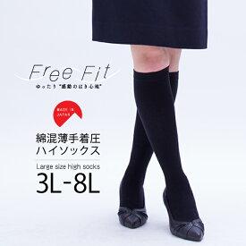 【メール便2足まで発送可】日本製 大きいサイズ FreeFit フリーフィット 綿混 薄手 着圧ハイソックス 3L 4L 5L 6L 7L 8L ゆったりサイズ 綿混素材 超のびのび piedo