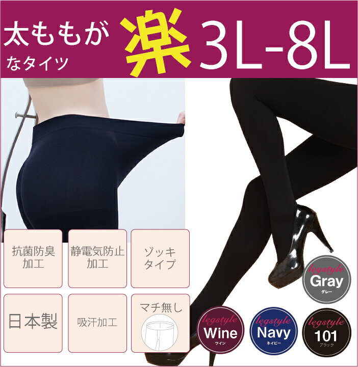【日本製】【大きいサイズ】3L 4L 5L 6L 7L 8L 日本製ゆったりタイツpiedo FreeFit(フリーフィット)【超のびのび】【メール便対応】【80デニール】【10P03Dec16】