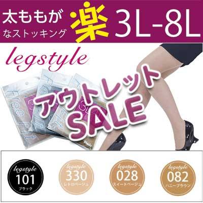 【ワケ有り】【大きいサイズ】日本製ゆったりパンストアウトレット(1足売り)3L 4L 5L 6L 7L 8L 【ストッキング】piedo FreeFit(フリーフィット)【メール便対応】【日本製】【レガルト】【LegStyle】【レッグスタイル】【piedo】【10P03Dec16】