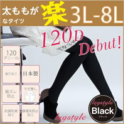 【リニューアル】【日本製】【大きいサイズ】3L 4L 5L 6L 7L 8L 日本製ゆったり120Dタイツpiedo FreeFit(フリーフィット)【超のびのび】【ゆうパケット発送可】【120デニール】【10P03Dec16】