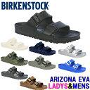 ビルケンシュトック アリゾナEVA 「BIRKENSTOCK ARIZONA EVA」「ナロー幅」「ノーマル幅」メンズ、レディースサイズあ…