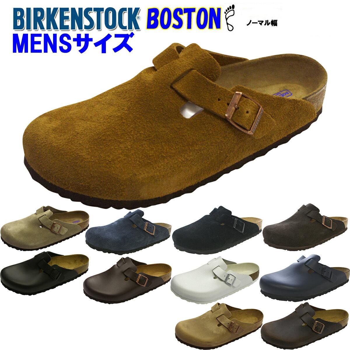 ビルケンシュトックボストン BIRKENSTOCK Boston「ノーマル幅」メンズサイズ!★サイズ交換片道無料★海外並行正規品ビルケン ボストン【あす楽対応_関東】