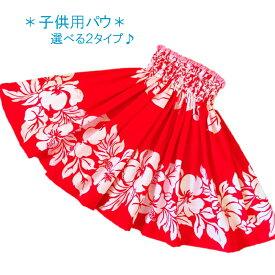 フラダンス衣装 パウスカート 子ども 送料無料 ケイキ 赤 ピンク 白 ハイビスカス 親子 ペア フラダンス 衣装 スカート オーダー お揃い ハワイアン 国内生産