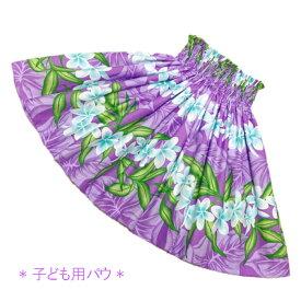 フラダンス衣装 パウスカート 子ども 送料無料 ケイキ うす紫 ラベンダー 水色 プルメリア ボーダー柄 フラダンス 衣装 スカート オーダー お揃い ハワイアン 国内生産