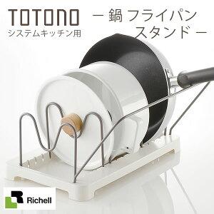システムキッチン 収納 リッチェル totono トトノ 鍋フライパンスタンド レギュラー フライパン立て 鍋スタンド 鍋蓋立て フライパンスタンド 引き出し用 抗菌加工 キッチン収納 Richell シンプ