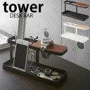 【よりどり送料無料】 デスクバー 【tower】DESK BAR 小物収納 小物入れ 卓上収納 机整理 デスク整理 収納ケース リモ…
