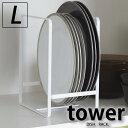 【よりどり3点送料無料対象商品】ディッシュラック ディッシュラック タワーL【tower】 キッチン収納 食器立て ラッ…