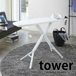 アイロン台 山崎実業 スタンド式 アイロン台 tower タワー ホワイト ブラック YAMAZAKI 高さ調節 折りたたみ おしゃれ モダン シンプル 折り畳み コンパクト スリム アイロンボード スチーム 折