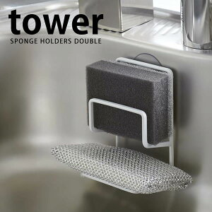 スポンジラック 山崎実業 YAMAZAKI スポンジホルダー tower タワー ダブル ホワイト ブラック 食器洗い 掃除 金たわし キッチン バスルーム パウダールーム 収納 シンプル 便利