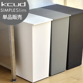 クード ゴミ箱 kcud シンプル スリム SIMPLE SLIM おしゃれ ふた付き 分別 スリム 縦型 キッチン 岩谷マテリアル アッシュコンセプト 北欧 45リットル ゴミ袋対応 キャスター