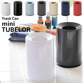 チューブラー ミニ ゴミ箱 TUBELOR mini チューブラーミニ ideaco ごみ箱 シンプル リビング キッチン イデアコ ゴミ袋 隠せる ビニール袋 見えない 北欧 オシャレ 新築祝い