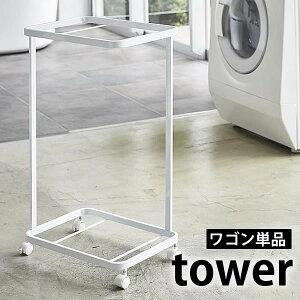 ランドリーワゴン tower タワー ランドリーワゴン 2段 おしゃれ シンプル 黒 ブラック 白 ホワイト キャスター付き ランドリーラック 洗濯かご ワゴン 洗濯