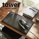 【よりどり送料無料】 アイロン台 平型アイロン台 タワー tower 山崎実業 yamazaki シンプル スタイリッシュ コンパク…