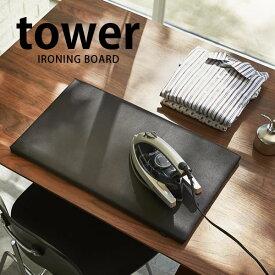 【よりどり送料無料】 アイロン台 平型アイロン台 タワー tower 山崎実業 yamazaki シンプル スタイリッシュ コンパクト 脚なし 平型タイプ