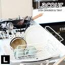 ラクール Lacour 水切りラック L-size Ag抗菌加工 水切りカゴ シンク上 リッチェル richell おしゃれ 水が流れる 抗菌…