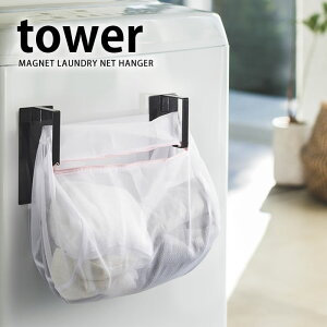 マグネット洗濯ネットハンガー タワー tower 洗濯ネットハンガー スチール マグネット式 スタイリッシュ おしゃれ シンプル 収納 白 黒 yamazaki 山崎実業